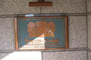 ライオンズガーデン五反野の看板