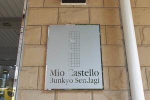 ミオカステーロ文京千駄木の看板