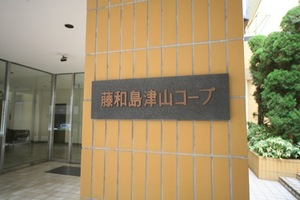 藤和島津山コープの看板