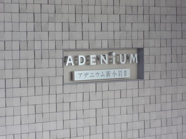 アデニウム新小岩2の看板