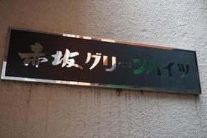 赤坂グリーンハイツの看板