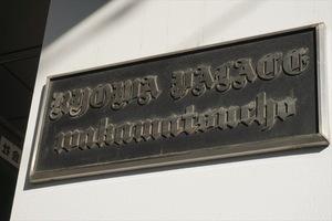 菱和パレス若松町の看板