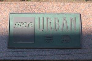 ナイスアーバン京島の看板