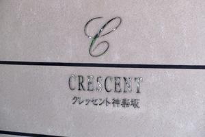 クレッセント神楽坂の看板