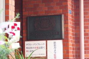 ライオンズマンション浅草公園の看板