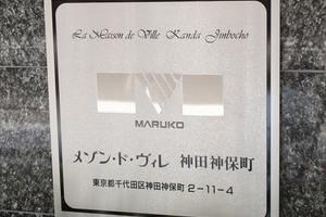 メゾン・ド・ヴィレ神田神保町の看板