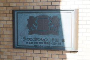 ライオンズマンション二子玉川園の看板