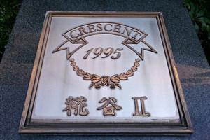 クレッセント糀谷2の看板