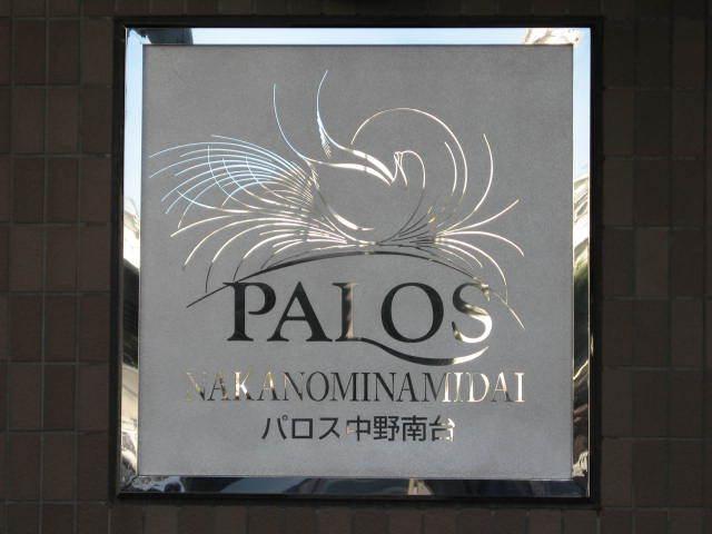 パロス中野南台の看板