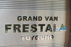 グランヴァンフリステーラ東陽町の看板