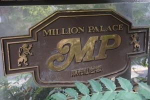 ミリオンパレス麻布仙台坂の看板