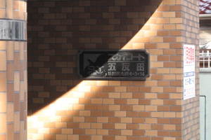 スカイコート五反田の看板