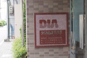 ダイアパレス元浅草ブライトスクエアの看板