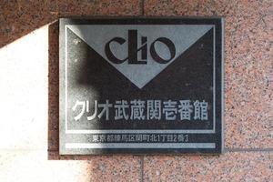 クリオ武蔵関壱番館の看板