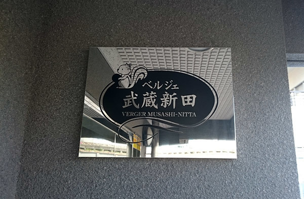 ベルジェ武蔵新田の看板
