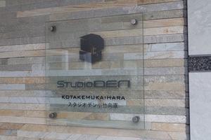 スタジオデン小竹向原の看板