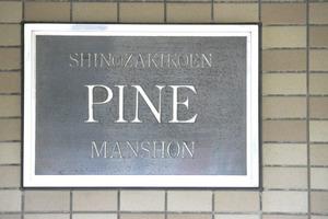 篠崎公園パインマンションの看板