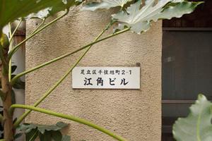 江角ビルの看板