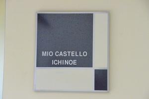 ミオカステーロ一之江クアドラートの看板