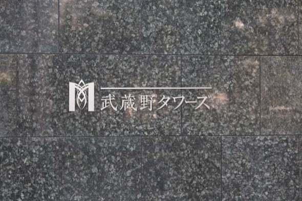 武蔵野タワーズスカイクロスタワーの看板