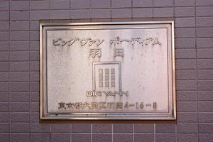 ビッグヴァンポーディアム羽田の看板
