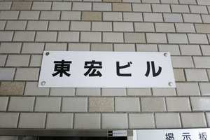 東宏マンションの看板