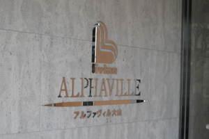 アルファヴィル大山の看板