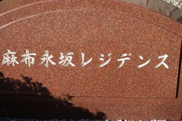 秀和麻布永坂レジデンスの看板