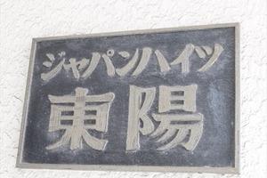 ジャパンハイツ東陽の看板