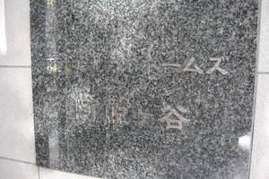 藤和シティホームズ阿佐ヶ谷の看板
