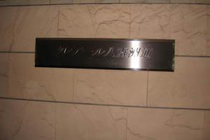 クレアール八重洲通の看板
