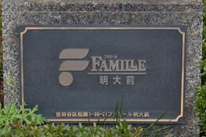 ファミール明大前の看板