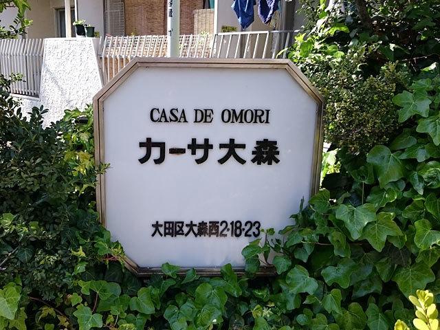カーサ大森(A〜C棟)の看板