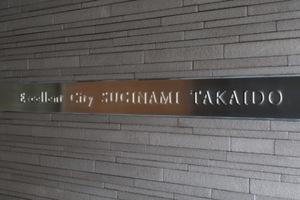 エクセレントシティ杉並高井戸の看板