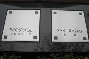 プロステージ桜台の看板