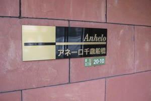 アネーロ千歳船橋の看板