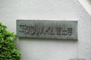 エクセルハイム恵比寿の看板