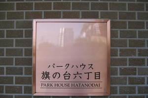 パークハウス旗の台六丁目の看板