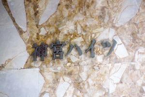 神宮ハイツ(渋谷区)の看板