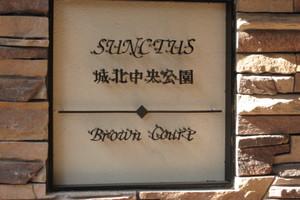 サンクタス城北中央公園ブラウンコートの看板