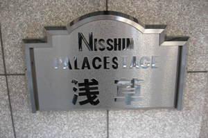 日神パレステージ浅草の看板