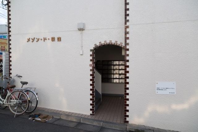 メゾン・ド・荻窪のエントランス