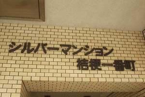 シルバーマンション桔梗一番町の看板
