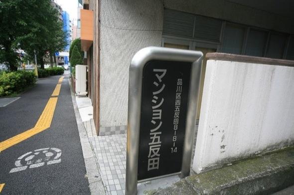マンション五反田の看板