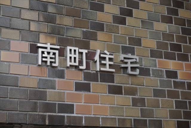 南町住宅の看板