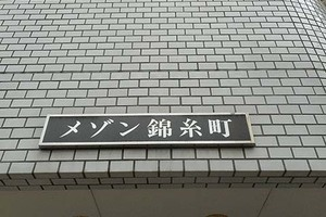 メゾン錦糸町の看板