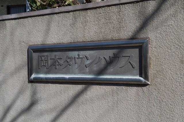 岡本タウンハウスの看板
