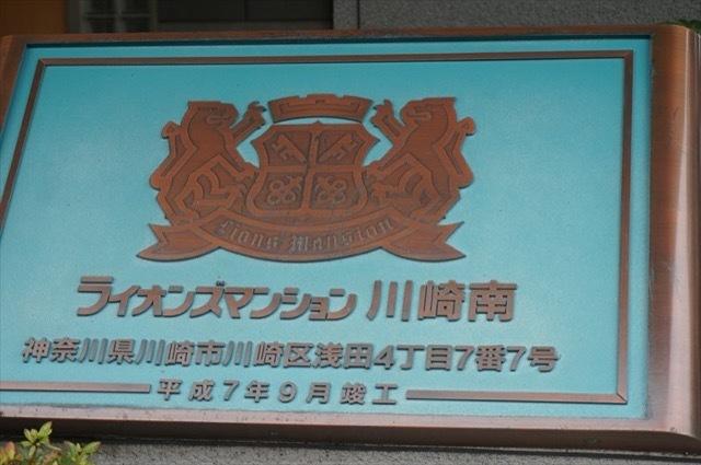 ライオンズマンション川崎南の看板