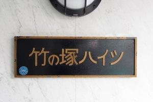 竹ノ塚ハイツ(足立区竹の塚)の看板