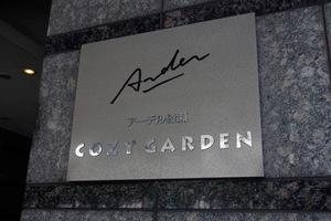 アーデル綾瀬コージーガーデンの看板